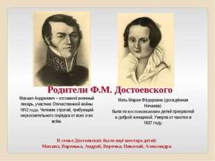 Родители Ф.М. Достоевского Михаил Андреевич – отставной военный лекарь, участ