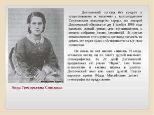 Достоевский остался без средств к существованию и заключил с книгоиздателем