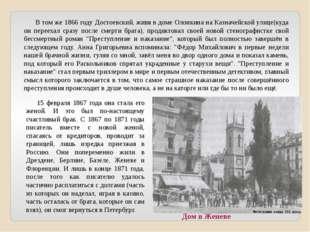 В том же 1866 году Достоевский, живя в доме Олонкина на Казначейской улице(к
