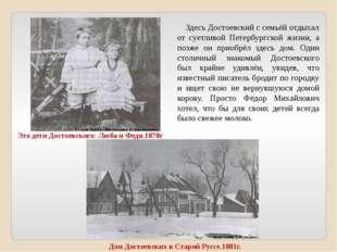 Дом Достоевских в Старой Руссе.1881г. Это дети Достоевского: Люба и Федя.1878