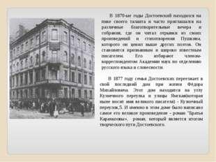 В 1870-ые годы Достоевский находился на пике своего таланта и часто приглаша