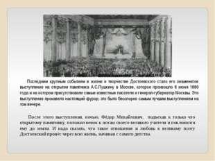 Последним крупным событием в жизни и творчестве Достоевского стало его знаме