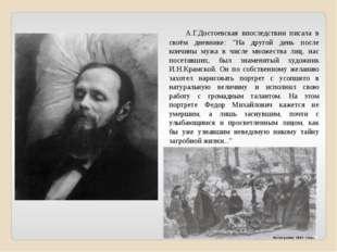 """А.Г.Достоевская впоследствии писала в своём дневнике: """"На другой день после"""