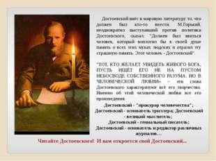 Достоевский внёс в мировую литературу то, что должен был кто-то внести. М.Го