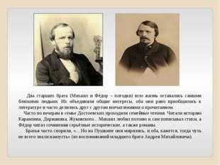 Два старших брата (Михаил и Фёдор – погодки) всю жизнь оставались самыми бли