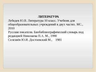 ЛИТЕРАТУРА Лебедев Ю.В. Литература 10 класс. Учебник для общеобразовательных