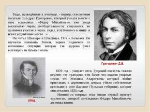 Годы, проведённые в училище, - период становления писателя. Его друг Григоро