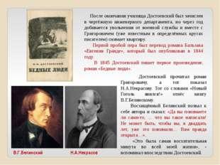 После окончания училища Достоевский был зачислен в чертёжную инженерного деп