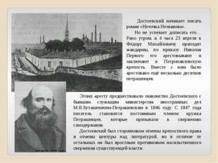 Достоевский начинает писать роман «Неточка Незванова». Но не успевает дописа