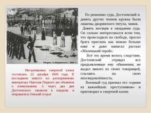 По решению суда, Достоевский и девять других членов кружка были лишены дворя