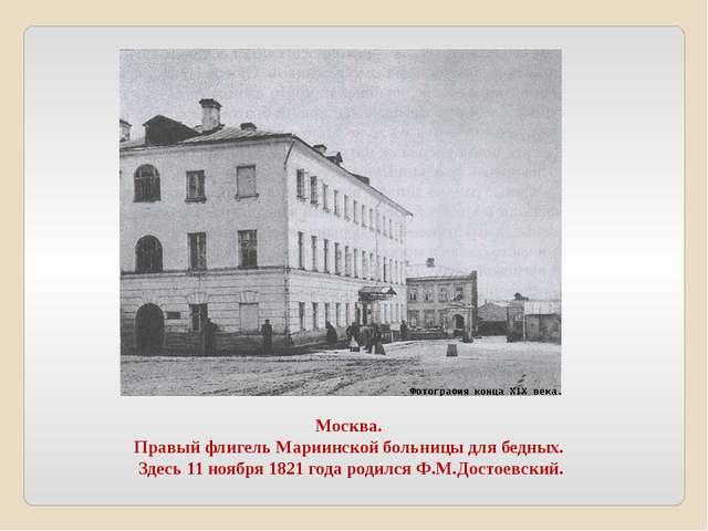 Москва. Правый флигель Мариинской больницы для бедных. Здесь 11 ноября 1821 г...