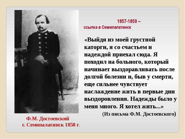 Ф.М. Достоевский г. Семипалатинск 1858 г. «Выйдя из моей грустной каторги, я...