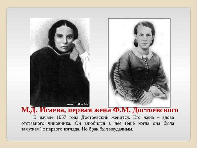 М.Д. Исаева, первая жена Ф.М. Достоевского В начале 1857 года Достоевский жен...