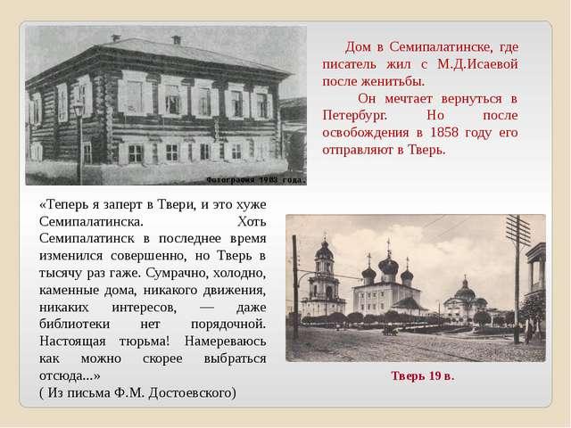 Дом в Семипалатинске, где писатель жил с М.Д.Исаевой после женитьбы. Он мечт...