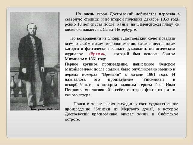 Но очень скоро Достоевский добивается переезда в северную столицу, и во втор...