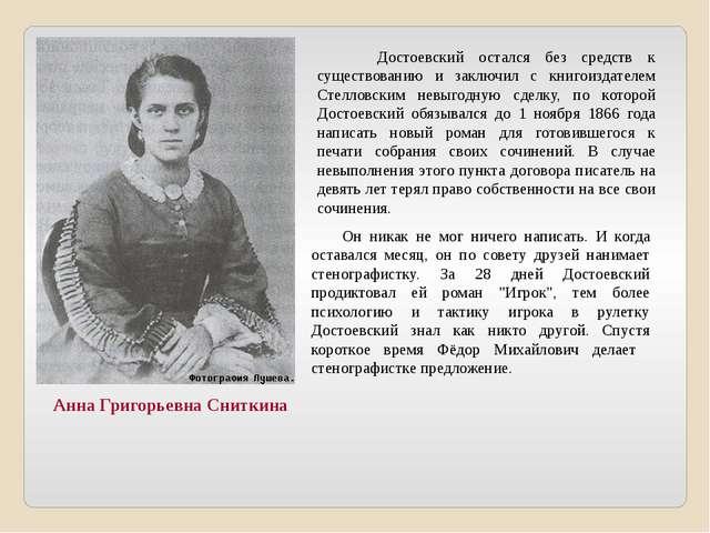 Достоевский остался без средств к существованию и заключил с книгоиздателем...