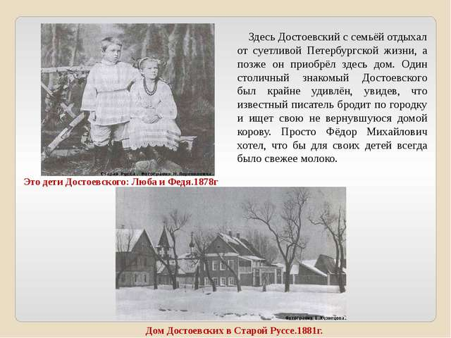 Дом Достоевских в Старой Руссе.1881г. Это дети Достоевского: Люба и Федя.1878...