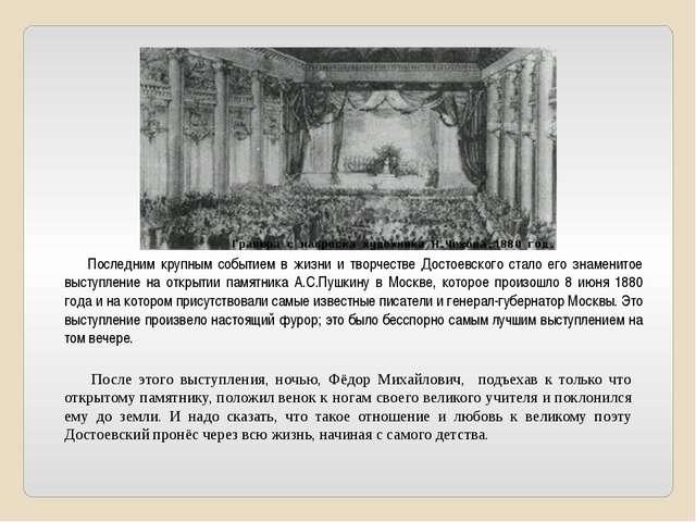 Последним крупным событием в жизни и творчестве Достоевского стало его знаме...