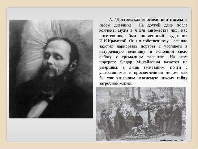 """А.Г.Достоевская впоследствии писала в своём дневнике: """"На другой день после..."""