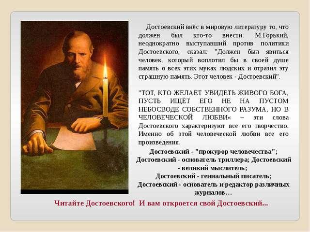 Достоевский внёс в мировую литературу то, что должен был кто-то внести. М.Го...