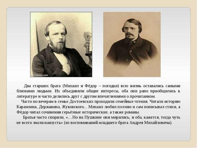 Два старших брата (Михаил и Фёдор – погодки) всю жизнь оставались самыми бли...