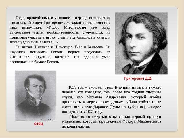 Годы, проведённые в училище, - период становления писателя. Его друг Григоро...