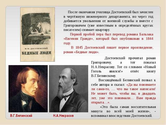 После окончания училища Достоевский был зачислен в чертёжную инженерного деп...