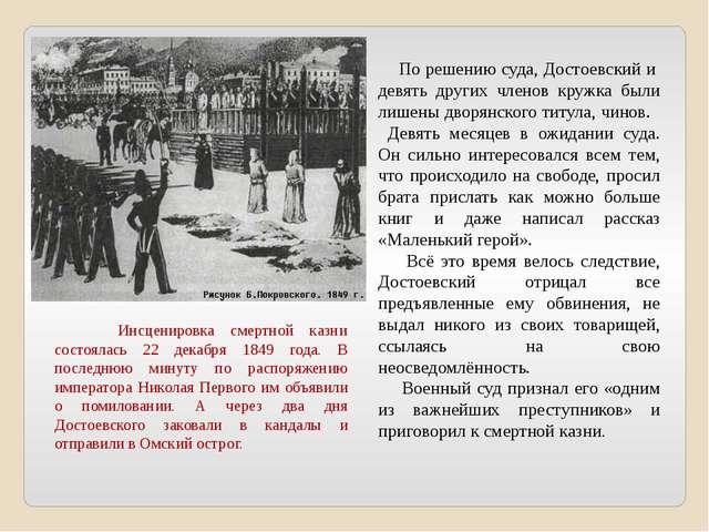 По решению суда, Достоевский и девять других членов кружка были лишены дворя...