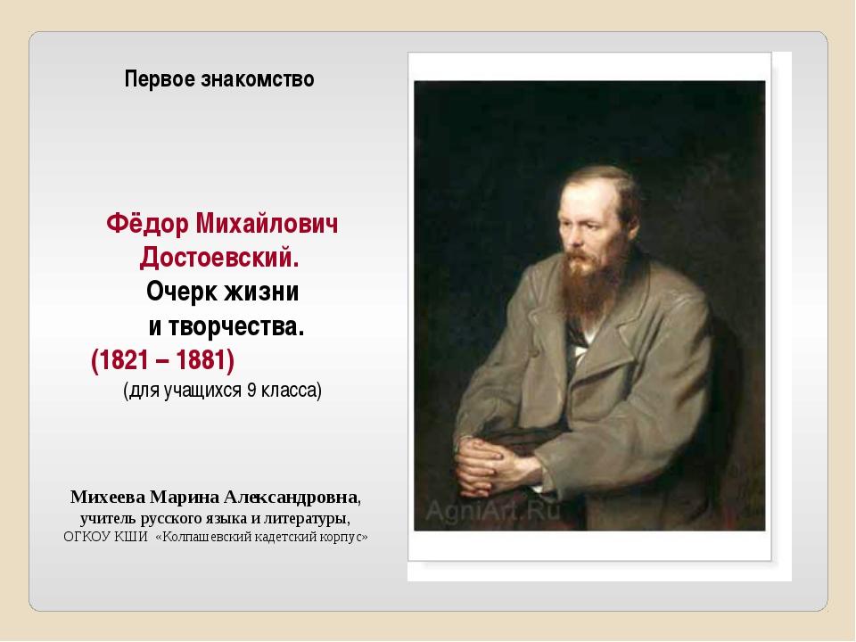Фёдор Михайлович Достоевский. Очерк жизни и творчества. (1821 – 1881) (для уч...