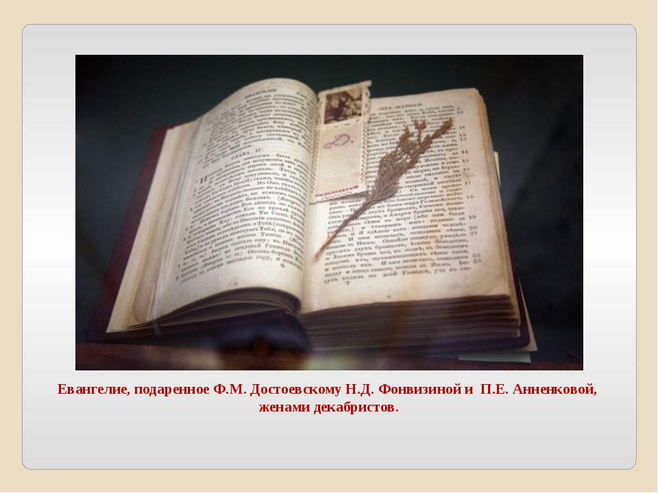 Евангелие, подаренное Ф.М. Достоевскому Н.Д. Фонвизиной и П.Е. Анненковой, же...