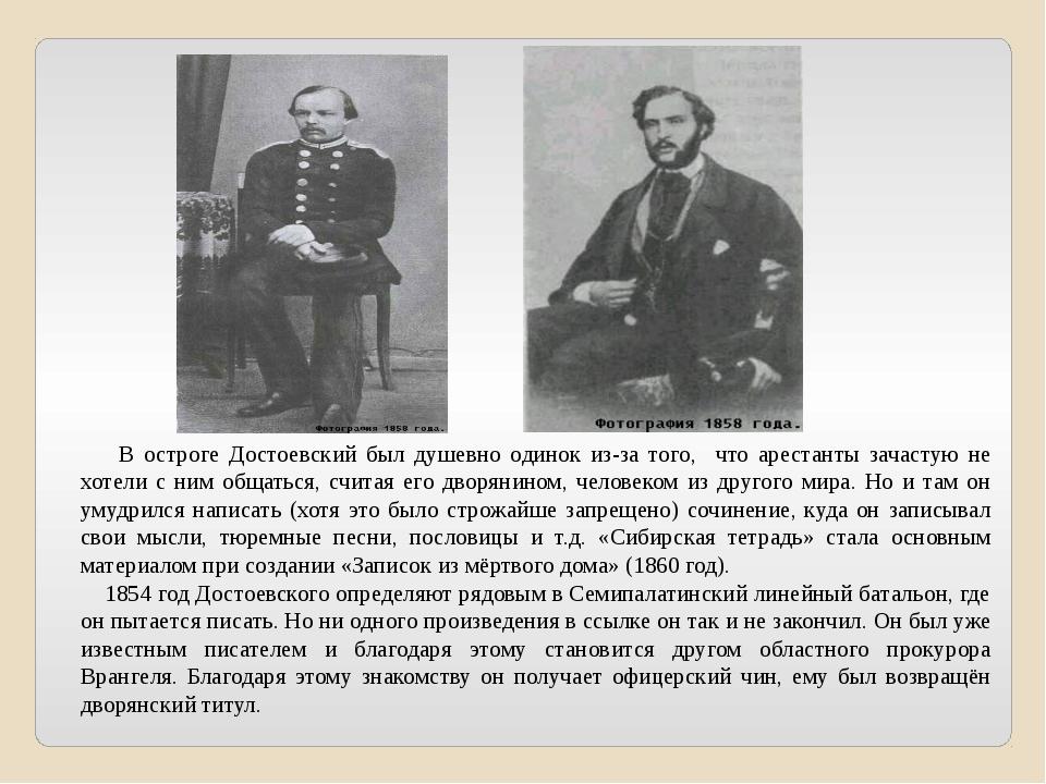 В остроге Достоевский был душевно одинок из-за того, что арестанты зачастую...