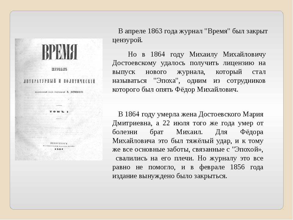 """В апреле 1863 года журнал """"Время"""" был закрыт цензурой. Но в 1864 году Михаил..."""