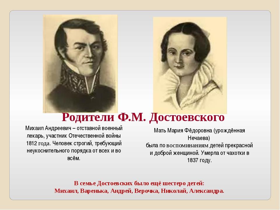 Родители Ф.М. Достоевского Михаил Андреевич – отставной военный лекарь, участ...