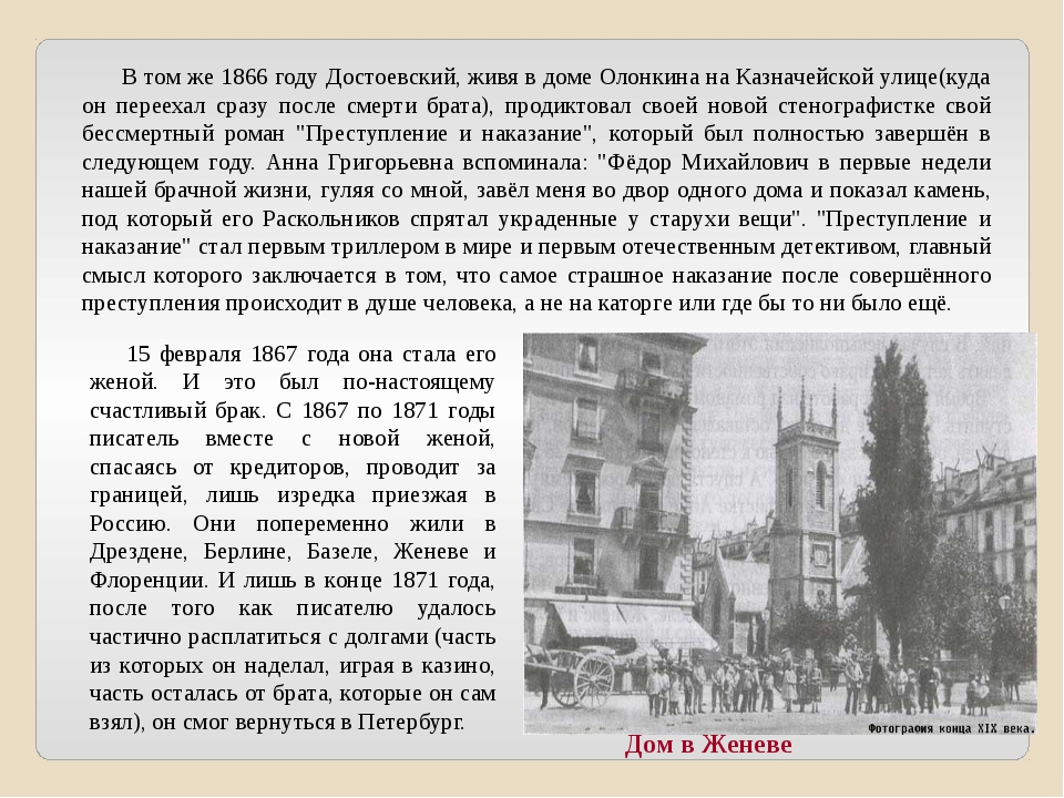 В том же 1866 году Достоевский, живя в доме Олонкина на Казначейской улице(к...