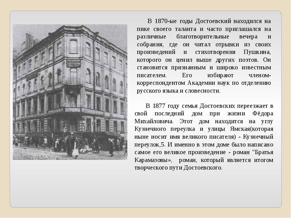 В 1870-ые годы Достоевский находился на пике своего таланта и часто приглаша...