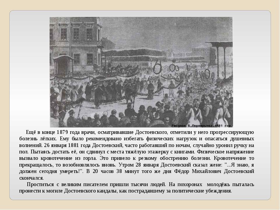 Ещё в конце 1879 года врачи, осматривавшие Достоевского, отметили у него про...