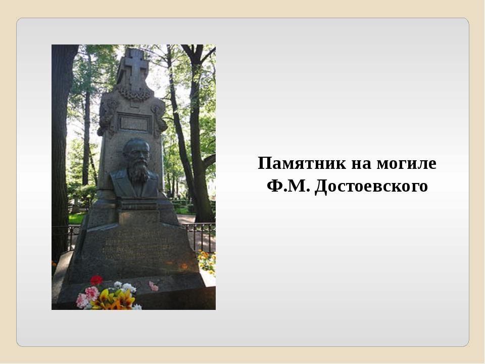 Памятник на могиле Ф.М. Достоевского