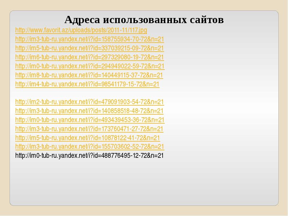 Адреса использованных сайтов http://www.favorit.az/uploads/posts/2011-11/117....