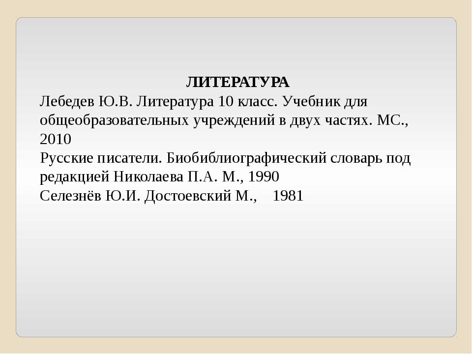 ЛИТЕРАТУРА Лебедев Ю.В. Литература 10 класс. Учебник для общеобразовательных...