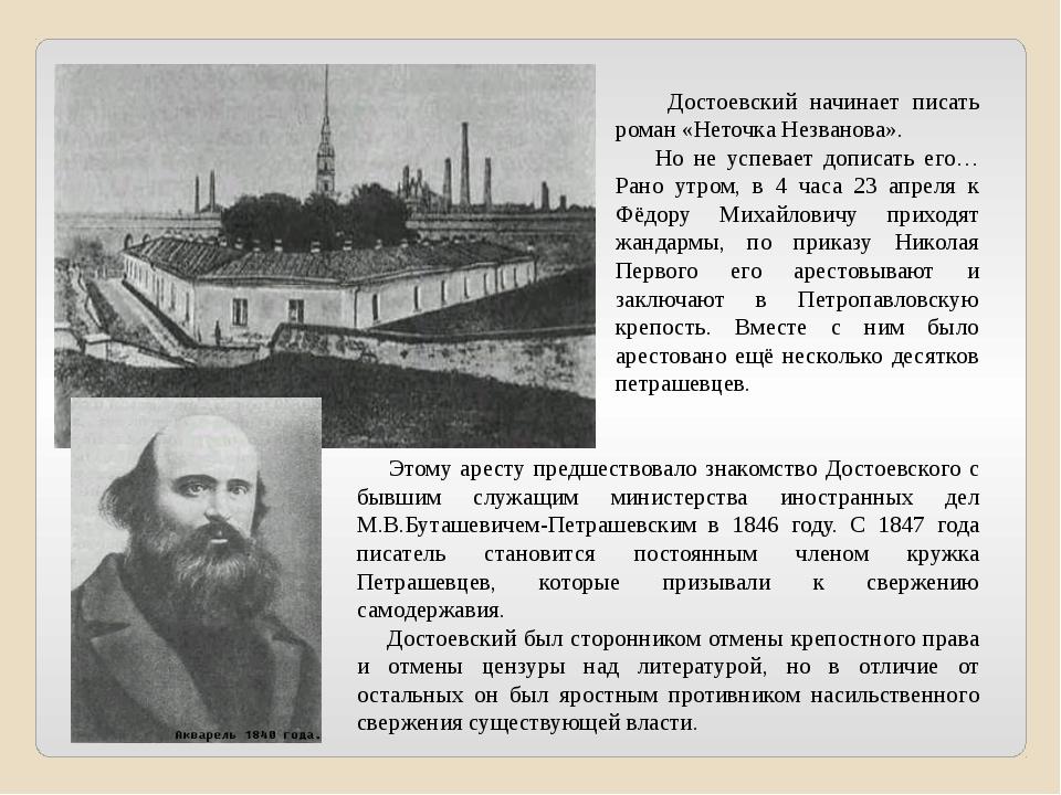 Достоевский начинает писать роман «Неточка Незванова». Но не успевает дописа...