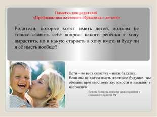 Памятка для родителей «Профилактика жестокого обращения с детьми» Родители, к