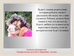 Памятка для родителей «Профилактика жестокого обращения с детьми» Будьте таки