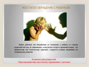 Памятка для родителей «Противодействие жестокому обращению с детьми» ЖЕСТОКОЕ