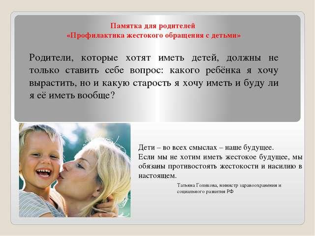 Памятка для родителей «Профилактика жестокого обращения с детьми» Родители, к...