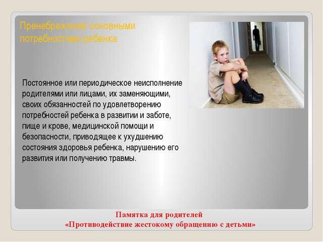 Памятка для родителей «Противодействие жестокому обращению с детьми» Пренебре...