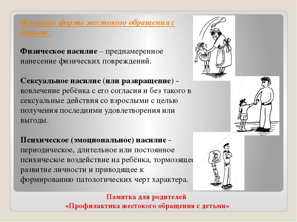 Памятка для родителей «Профилактика жестокого обращения с детьми» Основные фо...