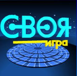 svoya_igra-online.jpg