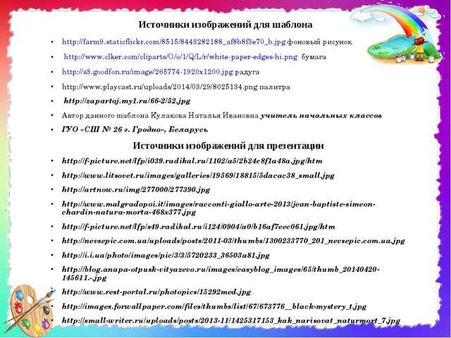 Источники изображений для шаблона http://farm9.staticflickr.com/8515/84432821...