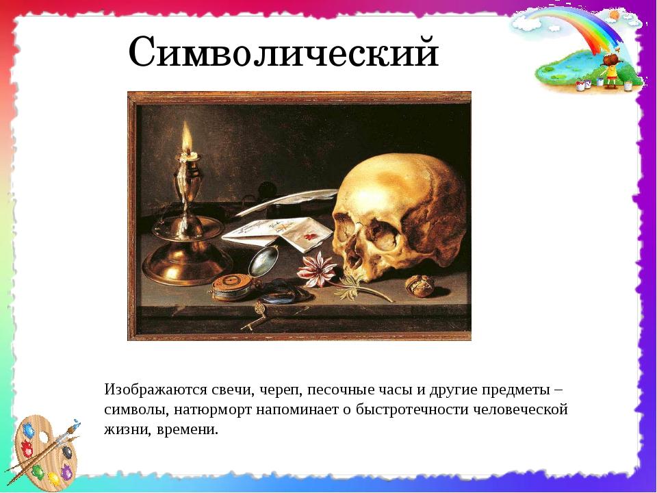 Символический Изображаются свечи, череп, песочные часы и другие предметы – си...