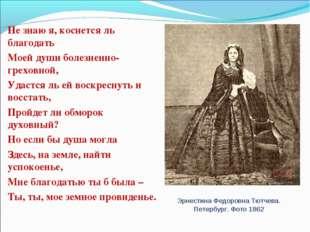 Эрнестина Федоровна Тютчева. Петербург. Фото 1862 Не знаю я, коснется ль благ